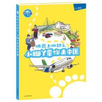 小脚丫带你走中国 儿童地理启蒙地图(可折叠可涂色精装版)