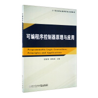 可编程序控制器原理与应用