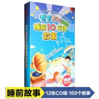 正版爸爸妈妈讲的睡前10分钟故事幼儿童宝宝有声读物12CD光盘碟片