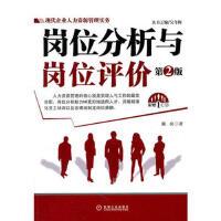 【二手旧书8成新】岗位分析与岗位评价(第2版( 陈庆 9787111348788