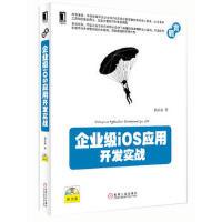 【二手旧书8成新】企业级iOS应用开发实战 杨宏焱 9787111404590