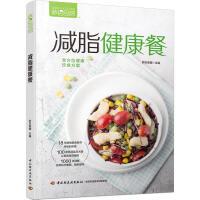 正版 �p脂健康餐 �_巴�N房 �p脂食�V搭配 �p脂健身餐 健康�食��籍 健康食物蔬菜搭配表 瘦身食�V套餐菜�V 食物卡路里�崃�