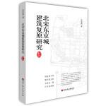 北宋�|京城建筑�驮�研究(精巧�O��D��封面可以�`活拆�b,封面展�_后是�|京城的�驮�平面�D!供�x者�⒖佳芯浚。�