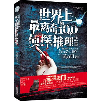 世界上最离奇的100个侦探推理故事(pdf+txt+epub+azw3+mobi电子书在线阅读下载)