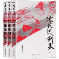 古龙精品集(朗声插画版)-浣花洗剑录(全三册)