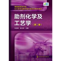 【二手旧书8成新】助剂化学及工艺学(第二版 冯亚青,陈立功 9787122228956