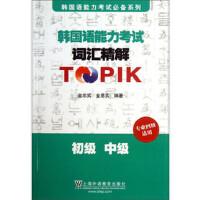 韩国语能力考试词汇精解 初级、中级