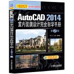 AutoCAD 2014室内装潢设计完全自学手册 第2版