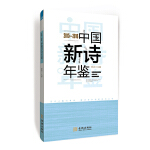 2015―2016中国新诗年鉴