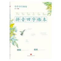 小学书写规范拼音田字格本 (比B5还大的本子!大格子更易书写!用于锻炼、巩固小学生汉字、拼音书写,培养良好书写习惯的专