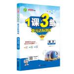1课3练 七年级 数学 (下) 北师大版BSD 春雨教育・2020春