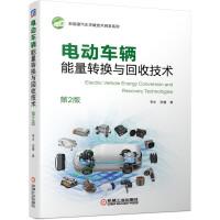 电动车辆能量转换与回收技术(第2版)