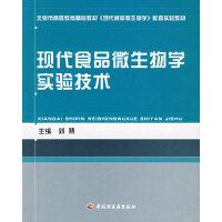 【二手旧书8成新】现代食品微生物学实验技术 刘慧 9787501954094