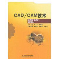 【二手书9成新】 CAD/CAM技术 金宁,周茂军 北京理工大学出版社 9787564081614