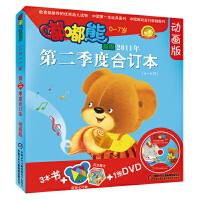 嘟嘟熊画报2011年第二季度合订本(赠七巧板+百变魔方+DVD光盘+贴纸等超值赠品)