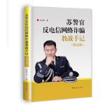苏警官反电信网络诈骗教战手记