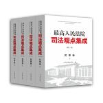 《最高人民法院司法观点集成》第三版(民事卷)(全四册)