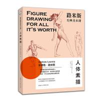 路米斯经典美术课:人体素描