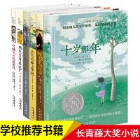 长青藤国际大奖小说书系6册7-9-10-12-15岁三四五六年级小学生课外书 老师 阅读书籍十岁那年作文里的奇案 儿童