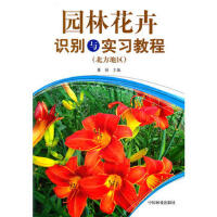 【二手旧书8成新】园林花卉识别与实习教程(北方地区 董丽 9787503859021