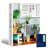 植物生活家:室内绿植搭配指南 室内植物圣经,黄金搭配法则。无论你家的装修风格是现代简约、复古怀旧还是前卫混搭,都能在书中