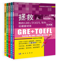 拯救我的GRE+TOEFL写作论据素材库・社会篇・艺术篇・科技篇・历史篇・哲学篇