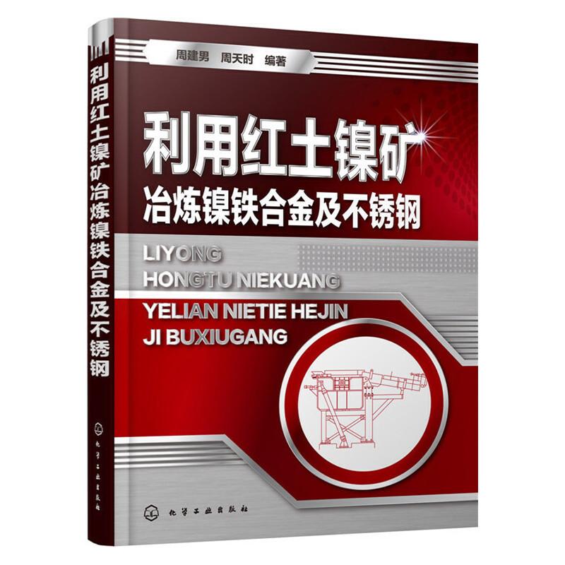 利用红土镍矿冶炼镍铁合金及不锈钢 镍铁合金和不锈钢冶炼实用技术