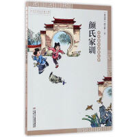 中华国学启蒙经典――颜氏家训