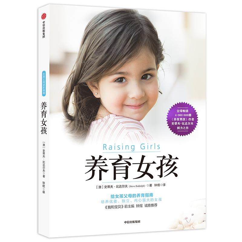 养育女孩(新版) 1~18岁女孩父母的启蒙之书和进阶指南!樊登官方推荐,全球畅销400万册《养育男孩》作者史蒂夫·比达尔夫畅销力作!教你如何把握女孩成长的5个阶段,帮助她们成为聪慧、优雅、独立和内心强大的女人