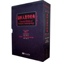 法医人类学经典(全三册)