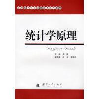【二手旧书8成新】统计学原理 阎薇 9787118057058