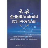【二手旧书8成新】大话企业级Android应用开发实战 王家林 9787121140174