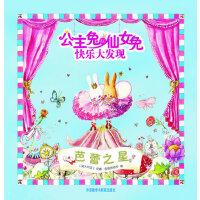 公主兔和仙女兔快乐大发现――芭蕾之星