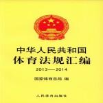 中华人民共和国体育法规汇编(2013-2014)