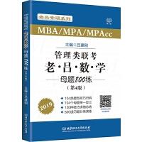 MBA MPA MPAcc联考教材老吕2019MBA/MPA/MPAcc 管理类联考 综合能力 老吕数学母题800练