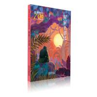 新中国成立70周年儿童文学经典作品集 猩猩王非比