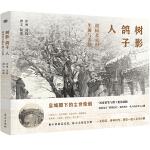 树影 鸽子 人:胡同北京的生趣与乡愁