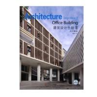 建筑设计手册II 办公建筑2 办公楼建筑理论 作品 材料应用设计