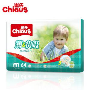 雀氏薄&快吸纸尿片宝宝尿不湿婴儿纸尿片M64片