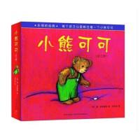 (正版jy): 小熊可可系列(全三册):小熊可可;小熊可可走丢了;小熊可可的口袋(精装绘本) 唐弗里曼