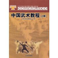 【二手旧书8成新】中国武术教程(上册 全国体育院校教材委员会 审定 9787500924470