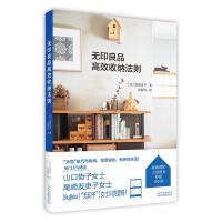 正版图书 无印良品高效收纳法则 [日]须原浩子 著京版北美 北京美术摄影出版社