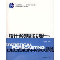 【二手书9成新】 统计预测和决策(附光盘) 徐国祥 上海财经大学出版社 9787810984409