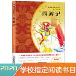 七年级上指定课外阅读新课标名著 西游记(青少彩绘版)