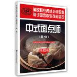 中式面点师(技师 高级技师)(第2版)――国家职业资格培训教程