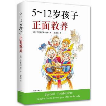 5~12岁孩子正面教养 (世界儿童发展领域资深专家格林博士畅销力作,为家长解决5~12岁育儿难题 )