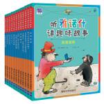 德国儿童文学大师作品:听雅诺什讲趣味故事――跳蚤雷奥+老鼠警长+汉纳斯和他了不起的伙伴+奶奶可爱的童话箱等(套装共12