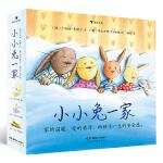 小小兔一家(精装纸板书)为0-3岁宝宝营造一生安全感的睡前故事,折射出幸福家庭的模样的小小兔一家