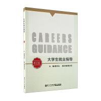大学生就业指导(第二版)