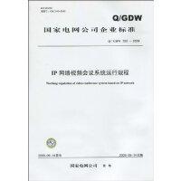 IP网络视频会议系统运行规程Q/GDW352-2009